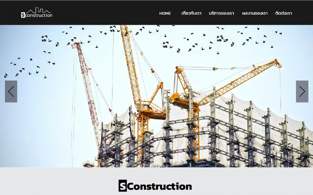 Sconstruction