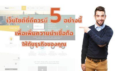 เว็บไซต์ที่ดีควรมี 5 อย่างนี้ เพื่อเพิ่มความน่าเชื่อถือให้กับธุรกิจ
