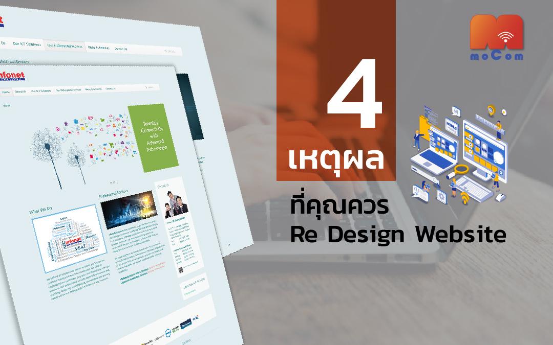 รีดีไซน์เว็บไซต์ 4 เหตุผลที่ควร Redesign Website