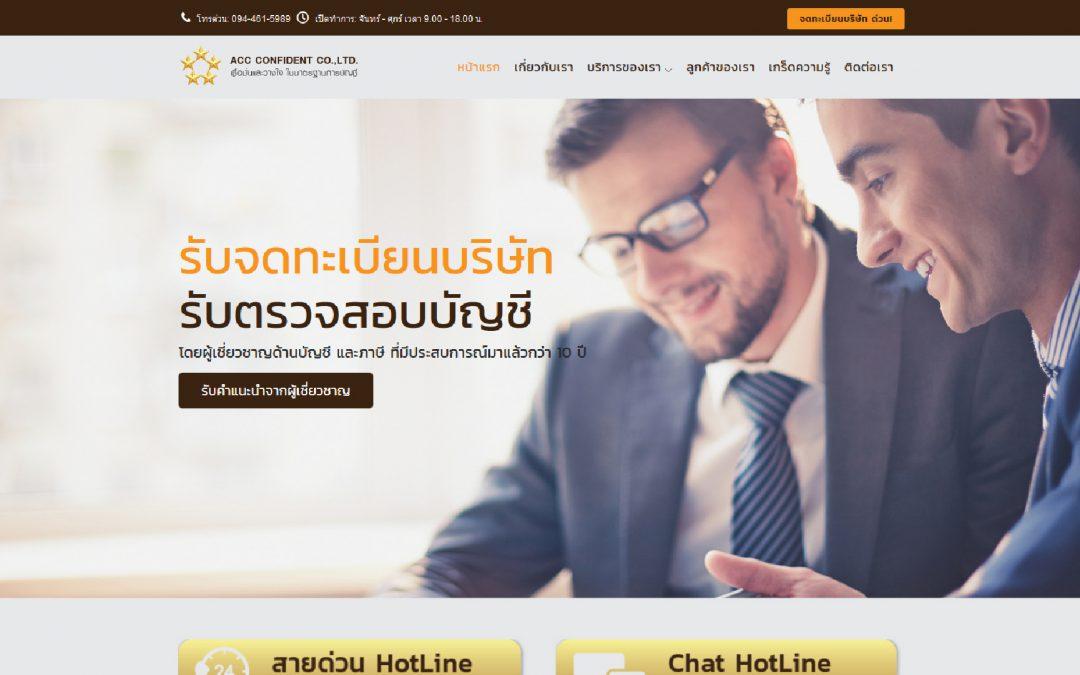 accconfident.com