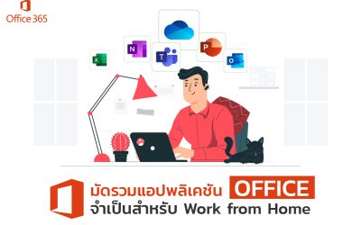 มัดรวมแอปพลิเคชัน Office จำเป็นสำหรับ Work from Home