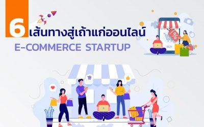 6 เส้นทางสู่เถ้าแก่ออนไลน์ e commerce startup