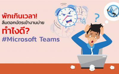 พักเกินเวลา! ลืมตอกบัตรเข้างานบ่าย ทำไงดี? Microsoft Teams